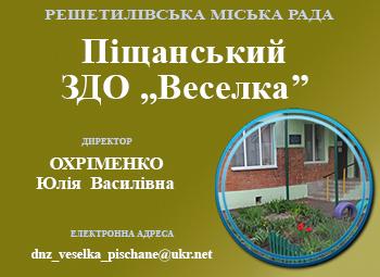 Піщанський ЗДО ,,Веселка'' Решетилівської міської ради