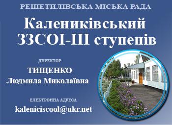 Калениківський ЗЗСОІ-ІІІ ступенів Решетилівської міської ради