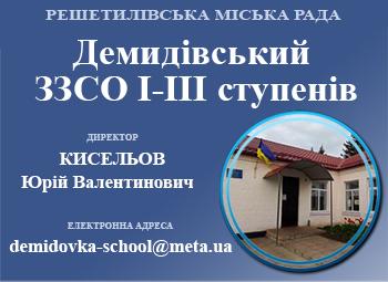 Демидівський ЗЗСО І-ІІІ ступенів Решетилівської міської ради