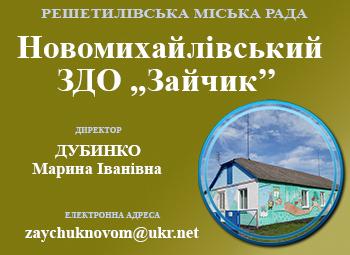 Новомихайлівський ЗДО ,,Зайчик'' Решетилівської міської ради