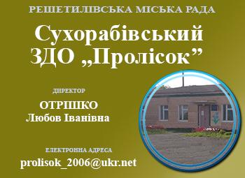 Сухорабівський ЗДО ,,Пролісок'' Решетилівської міської ради